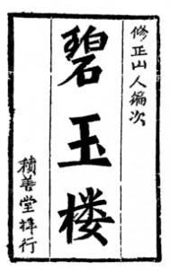 Bi Yu Lou